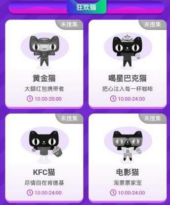 2016淘宝双十一捉猫猫黄金猫在哪?天猫双11黄金猫入口地址分享[图]