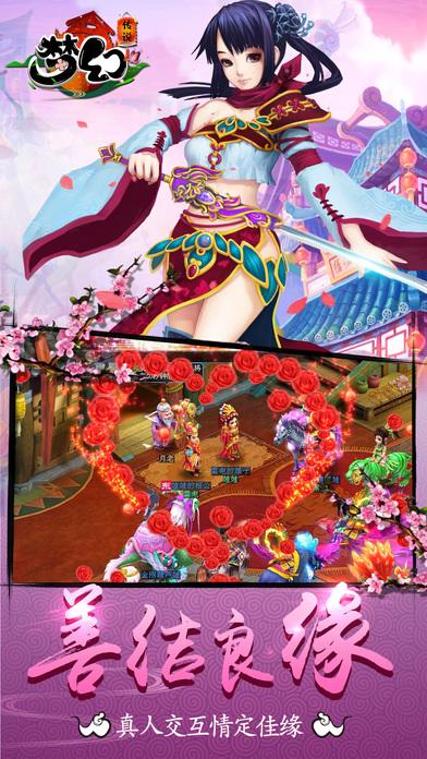 梦幻传说官方网站最新版图1:
