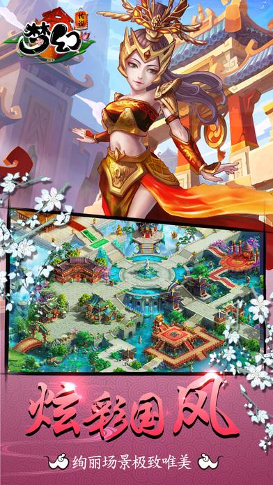 梦幻传说官方网站最新版图3: