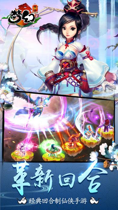 梦幻传说官方网站最新版图5: