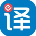 e翻译员端app手机版下载 v1.5