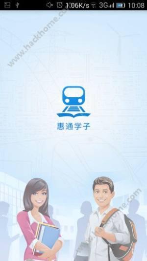 惠通学子app图1