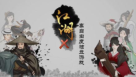 江湖X碧血剑任务怎么做 碧血剑任务流程讲解[图]
