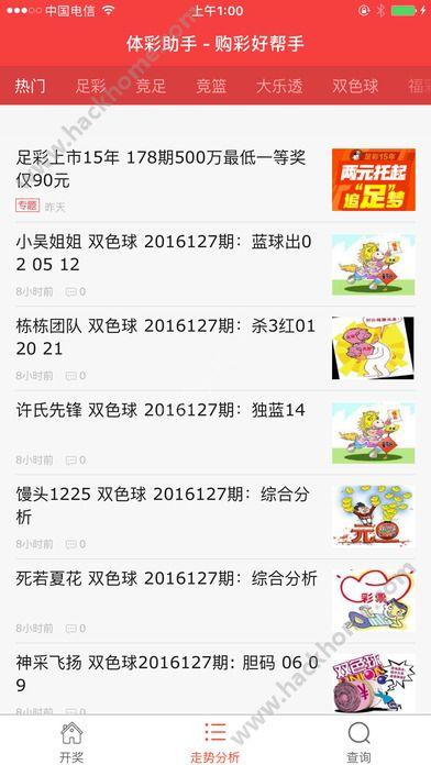 体彩助手下载软件官网app图1:
