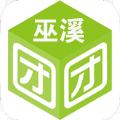 巫溪团购官网app下载 v1.2.2