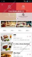 米其林指南上海2017是什么?米其林指南app介绍图片1