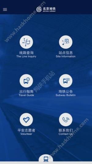 北京平安地铁志愿者app图3