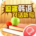 逗趣韩语app下载手机版 v2.84
