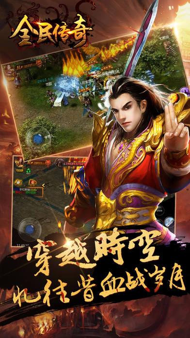全民传奇官方网站唯一正版手游图5: