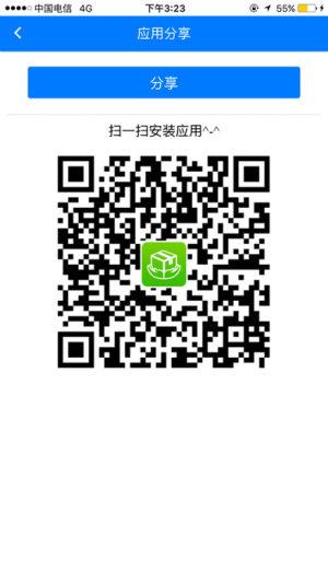 安易递收寄版app图1