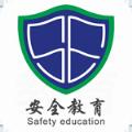 安全教育平台