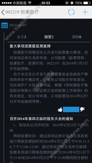 巨潮资讯网官网首页app官网免费下载安装图2: