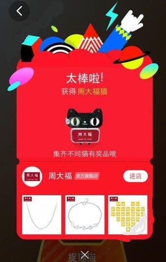 2016淘宝双11寻找狂欢猫红包怎么用?双11寻找狂欢猫红包什么时候用[图]