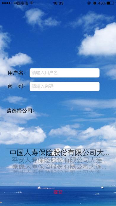 双录系统下载手机版app图1: