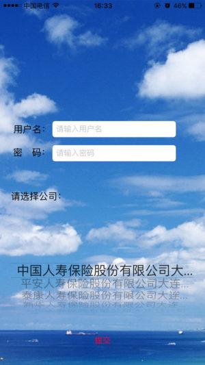 双录系统app图1