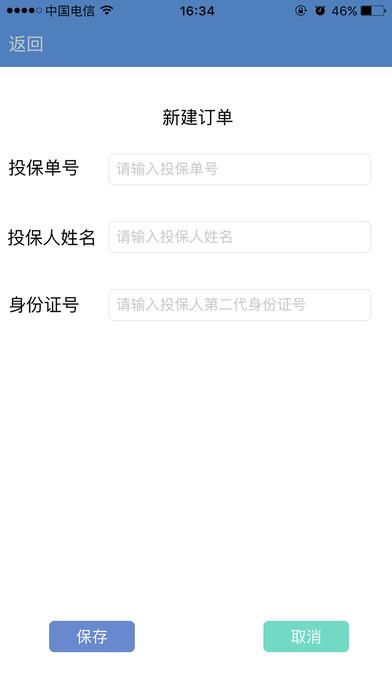 双录系统下载手机版app图3:
