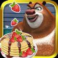 熊出没之熊大熊二烤煎饼甜点官方免费版 1.0.0