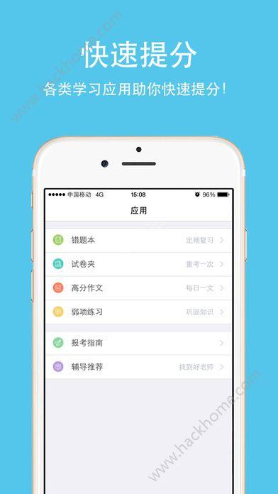 云成绩服务平台app官方下载安装图1: