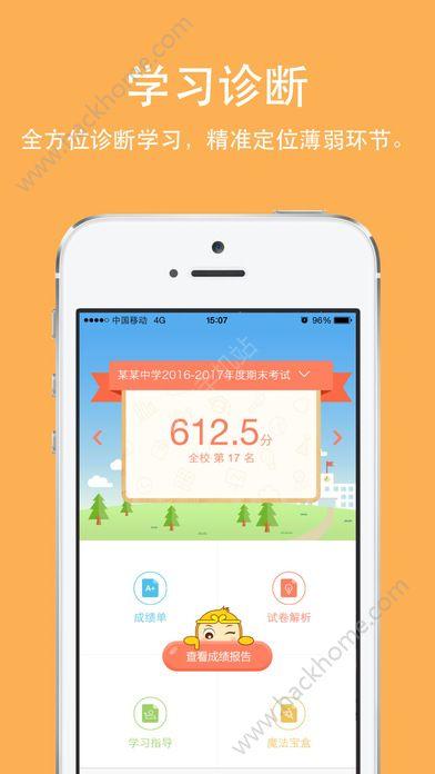 云成绩服务平台app官方下载安装图3: