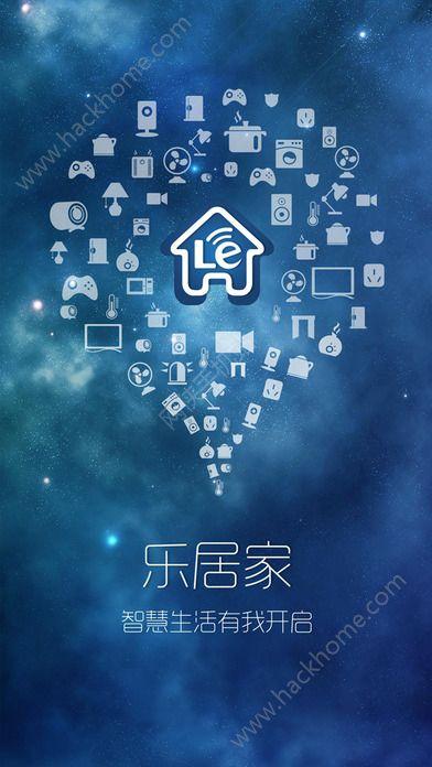 乐居家app下载官网手机版图1: