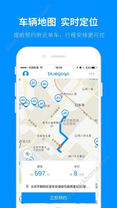 小蓝单车官网app下载图1: