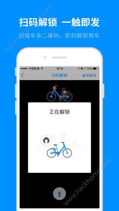 小蓝单车官网app下载图3: