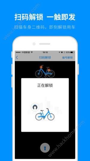 小蓝单车官网版图3