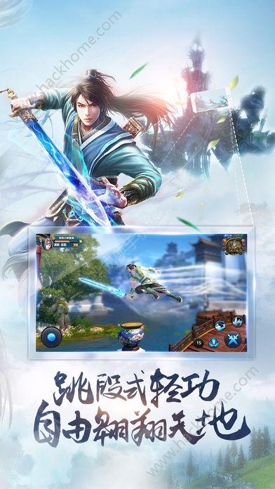 万剑江湖官网手机正版游戏图3: