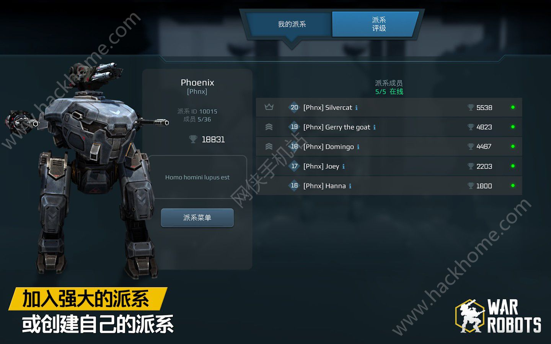 War Robots官网安卓版手机游戏图5: