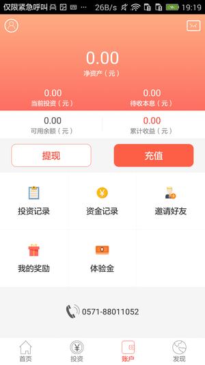 长富理财app图1