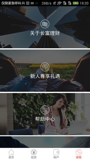 长富理财官网app下载安装图片2