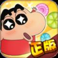 蜡笔小新糖果世界游戏官方安卓版 v1.0