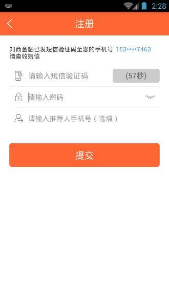 知商金融下载app认证自助领38彩金注册?知商金融注册方法介绍[多图]