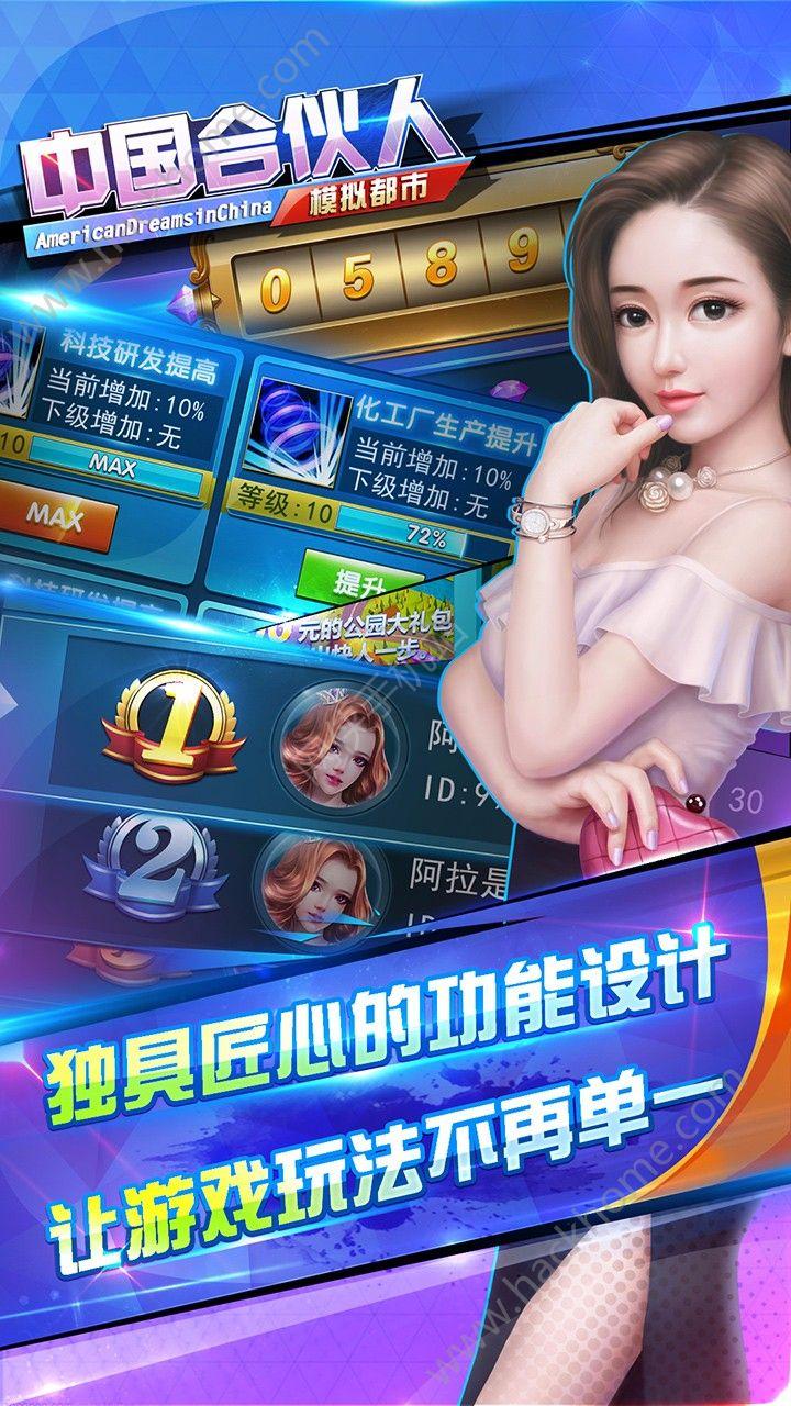 中国合伙人之模拟都市游戏安卓版下载图2: