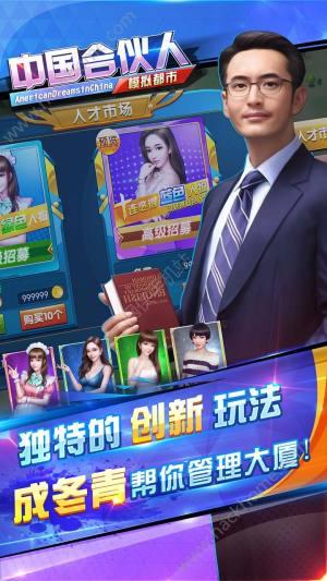 中国合伙人之模拟都市游戏图3