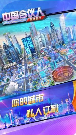 中国合伙人之模拟都市游戏图5