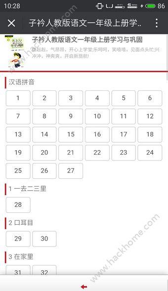 新�A子衿作�I�o��平�_app下�d手�C版�D1: