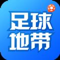 足球地带官网app下载 v1.1.0