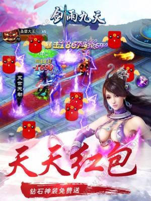 剑雨九天官网图3