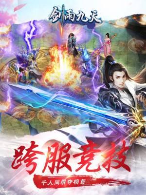 剑雨九天官网图5