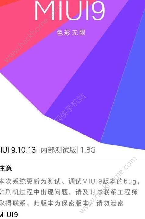 小米miui9开发版正式版官网版下载图1: