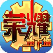 荣耀地下城下载最新版手机游戏 v1.01.0302