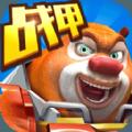 熊出没之机甲熊大下载安装免费版 v1.3.9