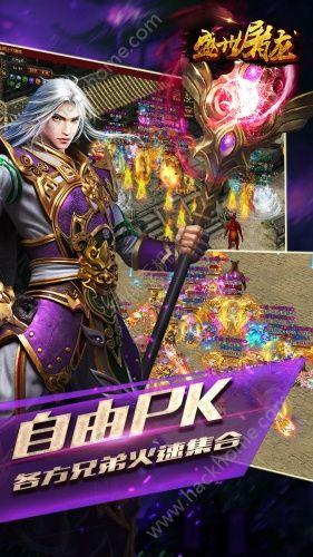 盛世屠龙官网手游版本图3: