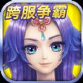 全民大主宰手游下载360版(张艺兴代言) v1.2.5