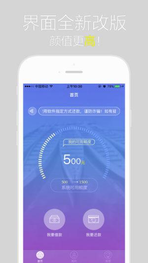 小微借款app图1
