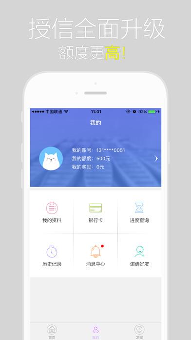 小微借款软件下载官网app图2: