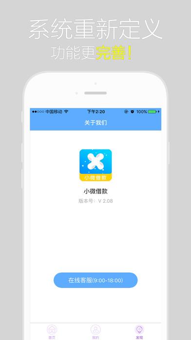 小微借款软件下载官网app图4: