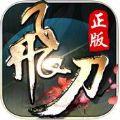 飞刀问情官方IOS版 v2.1.0