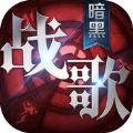 暗黑战歌黎明游戏官方网站 v20.0